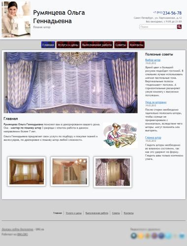 Сайт мастера по пошиву штор